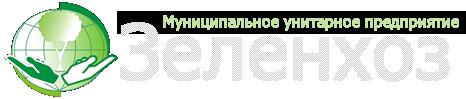 """МУП """"Зеленхоз"""" г.Липецка"""